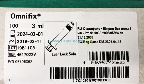 Einmalspritzen LuerLock Omnifix - 100 Stück